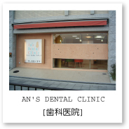 AN'S DENTAL CLINIC